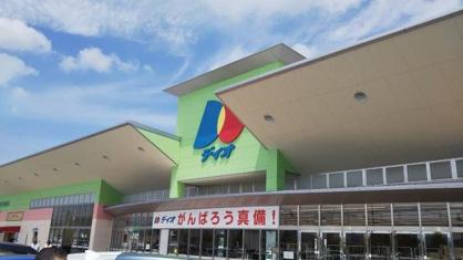 ディオ 真備店の画像1