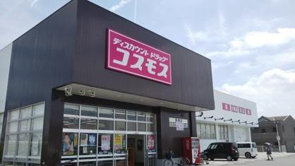 ディスカウントドラッグコスモス 真備店の画像1