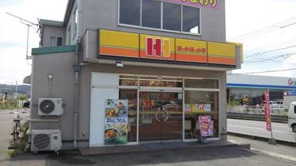 ほっかほっか亭 真備店の画像1