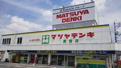 マツヤデンキ真備店の画像1