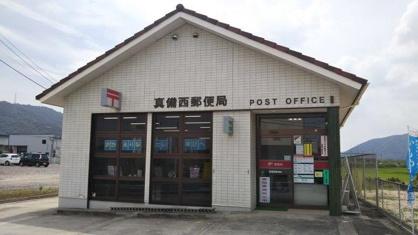 真備西郵便局の画像1