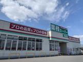 業務スーパー氏家店