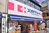 ココカラファイン 学芸大学駅前店