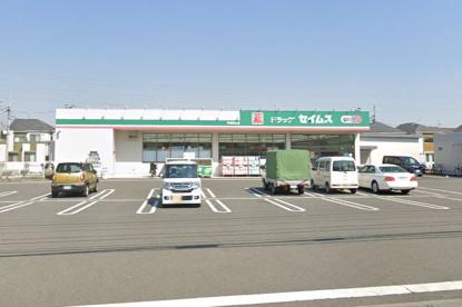 ドラッグセイムス 平塚真土店の画像1