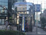 平和台(東京都)
