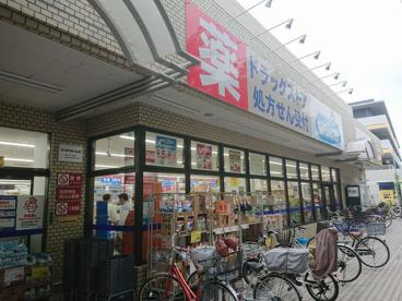 ウエルシア浮間店の画像1