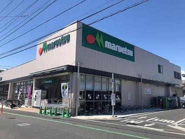 マルエツ香川駅前店の画像1