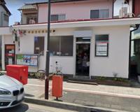 平塚幸町郵便局