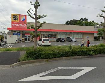 サンドラッグ 平塚夕陽ケ丘店の画像1