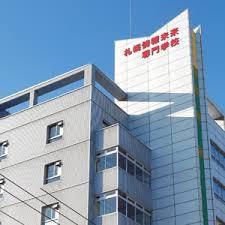 札幌情報未来専門学校の画像1