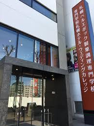 札幌ベルエポック製菓調理専門学校の画像1