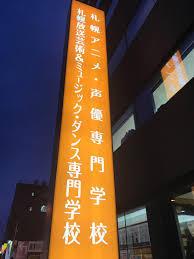 札幌アニメ・声優専門学校の画像1
