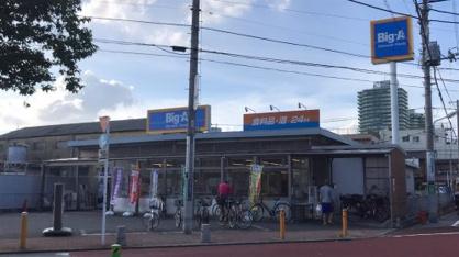 ビッグエー葛飾東四つ木店の画像1