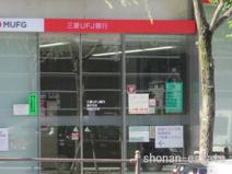 三菱UFJ銀行南藤沢支店