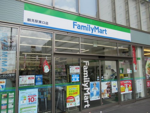 ファミリーマート 鶴見駅東口店の画像