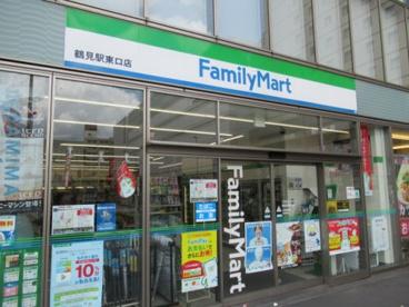 ファミリーマート 鶴見駅東口店の画像1