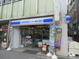 ローソン LTF 鶴見東口店
