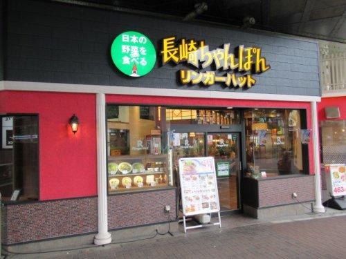 リンガーハット 京急鶴見店の画像