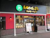 リンガーハット 京急鶴見店