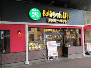 リンガーハット 京急鶴見店の画像1