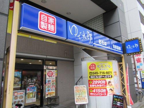 ゆで太郎 鶴見中央店の画像