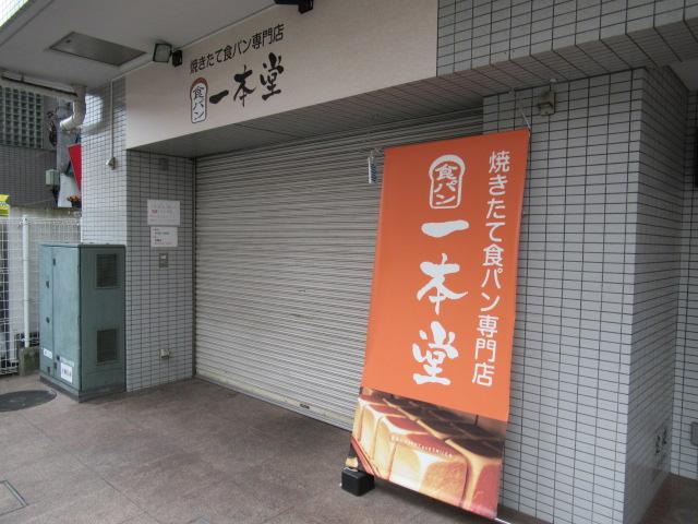 焼きたて食パン専門店「一本堂」横浜鶴見中央店の画像