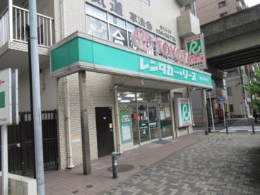 トヨタレンタカー 鶴見駅前店の画像1
