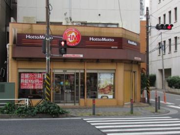 ほっともっと 鶴見中央店の画像1