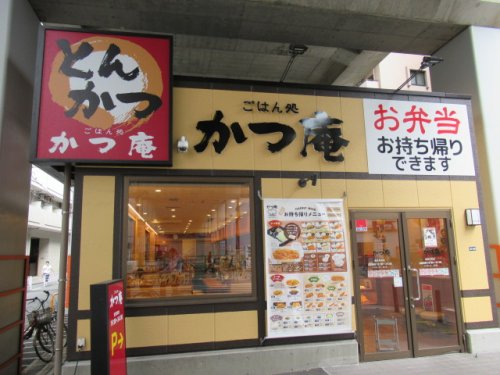 ごはん処かつ庵 鶴見中央店の画像