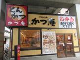 ごはん処かつ庵 鶴見中央店