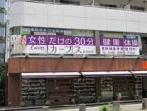カーブス鶴見駅前