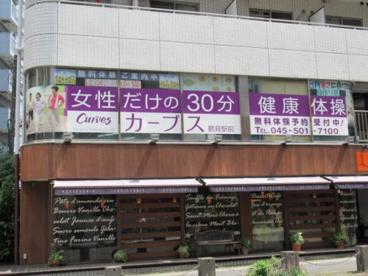 カーブス鶴見駅前の画像1
