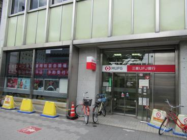三菱UFJ銀行鶴見駅前支店の画像1