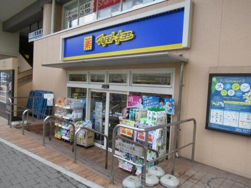 マツモトキヨシ 京急鶴見店の画像