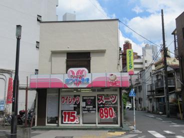 ホワイト急便鶴見中央 店の画像1
