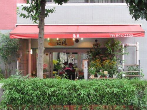 花尚 鶴見中央店の画像