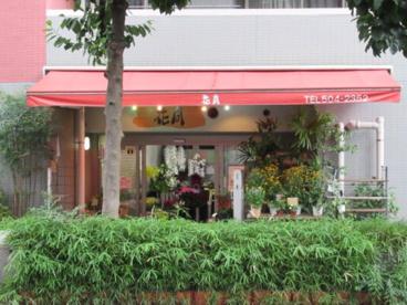 花尚 鶴見中央店の画像1