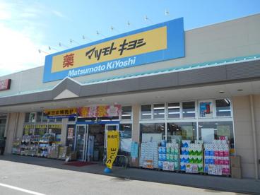 ドラッグストア マツモトキヨシ 赤堀モール店の画像1