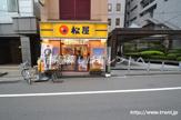 松屋 初台店