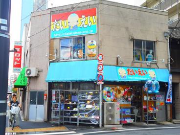 リサイクルショップだいえい本店の画像1