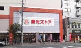 東光ストア 麻生店