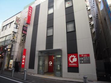 千葉銀行千葉駅前支店の画像1