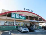 業務スーパー鶴田店