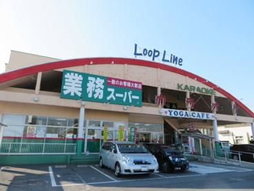業務スーパー鶴田店の画像1