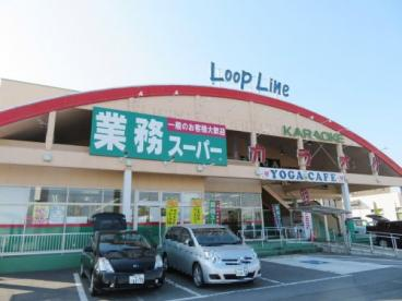 業務スーパー鶴田店の画像2