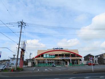 業務スーパー鶴田店の画像3
