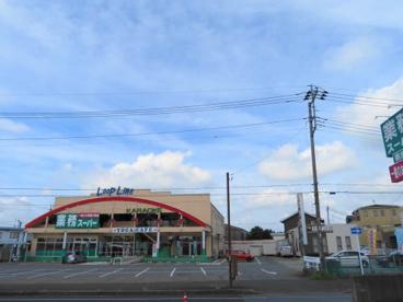 業務スーパー鶴田店の画像4