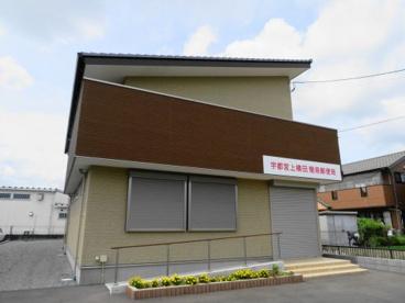 宇都宮上横田簡易郵便局 の画像2