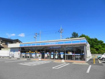 ローソン宇都宮平松本町下並塚店の画像2