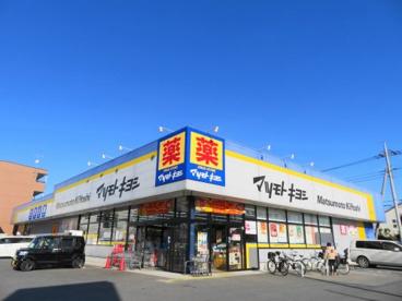 マツモトキヨシ宇都宮今泉店の画像1